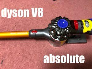 dysonV8 お手入れの方法