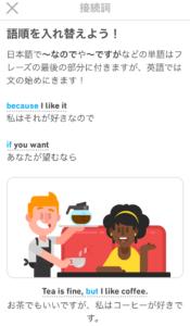 接続詞の解説