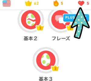 duolingo スマホアプリ画面