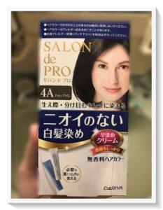 サロンドプロ 白髪用無香料ヘアカラーを使った感想