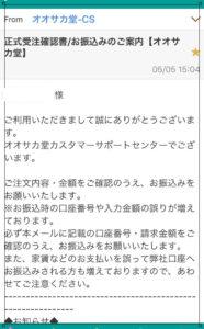 オオサカ堂メール