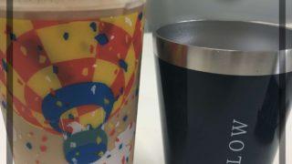5時間たっても氷が溶けない!!コンビニコーヒー用タンブラーレビュー