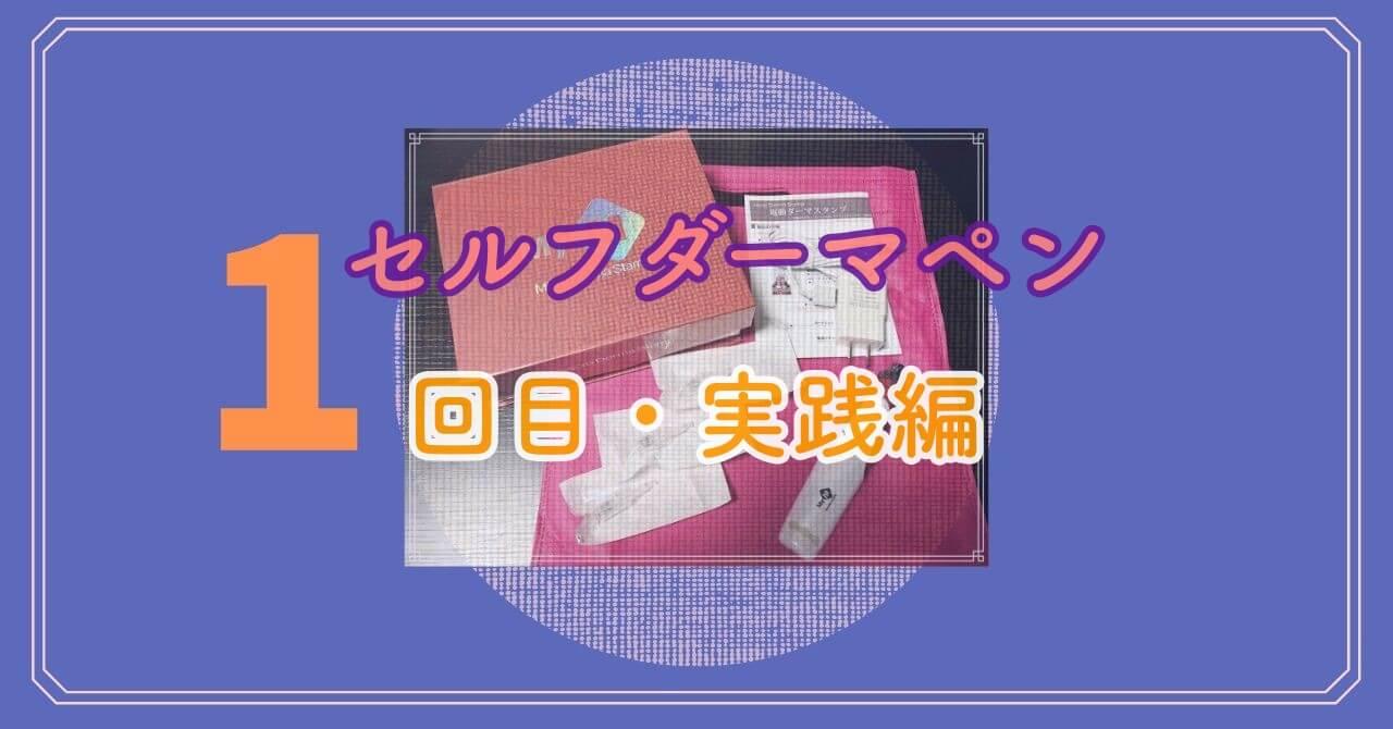 ニキビ跡のクレーターにセルフダーマペン【実践編・1回目】