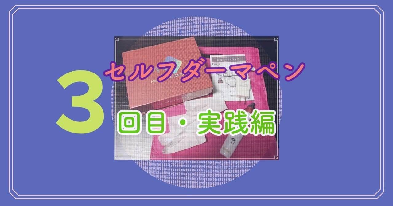 ニキビ跡のクレーターにセルフダーマペン【実践編・3回目】