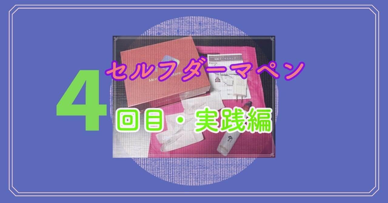 ニキビ跡のクレーターにセルフダーマペン【実践編・4回目】