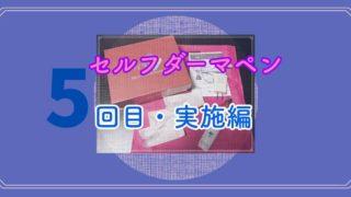 ニキビ跡のクレーターにセルフダーマペン【実践編・ 5回目】