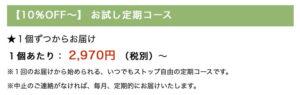 お試し定期コース【10%OFF~】