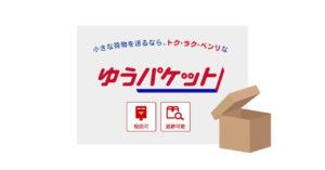 ゆうパケット(日本郵便)での配送