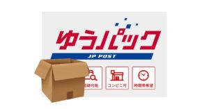 宅配便(日本郵便ゆうパック)