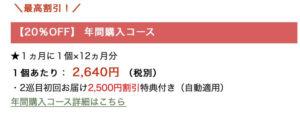 年間購入コース【20%OFF】