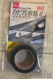 カビ防止マスキングテープ